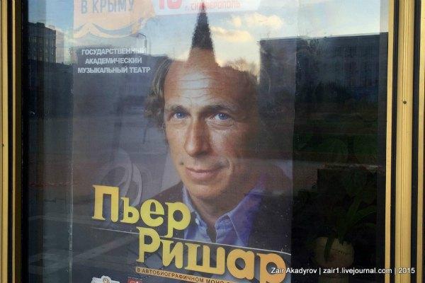 Афиша спектакля с Пьером Ришаром в Симферополе