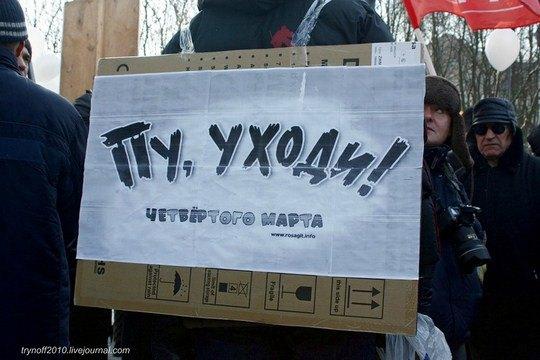 Плакат на митинге в Калининграде