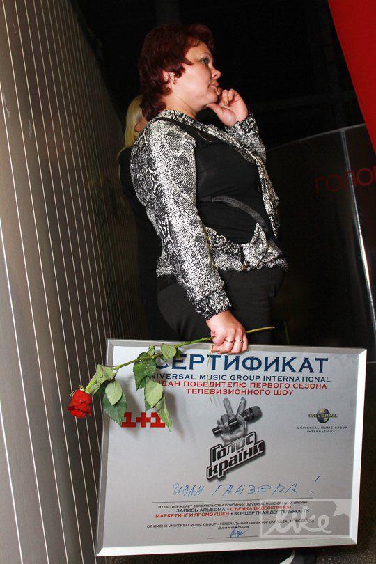 Сестра Ивана Ганзеры