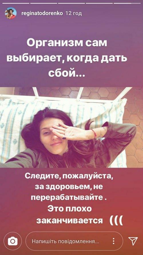 Регина Тодоренко в больнице
