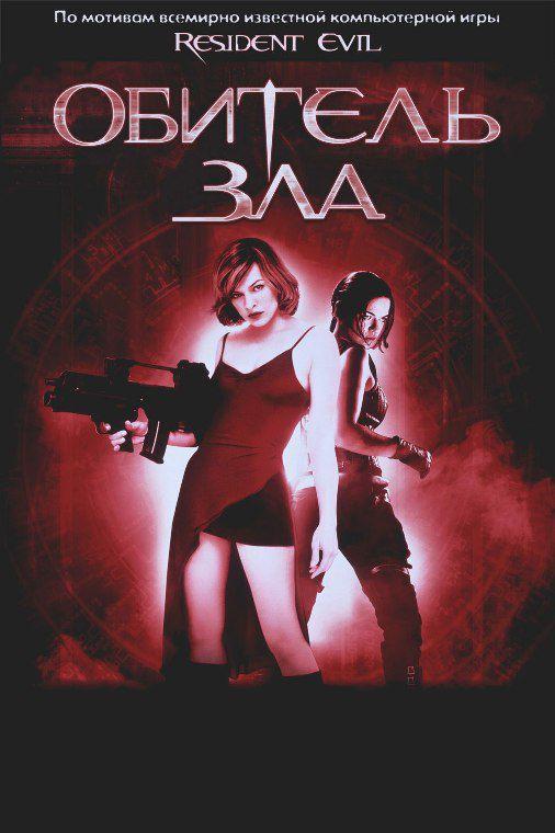Постер первого фильма