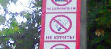 В крымском парке ввели штрафы за поцелуи