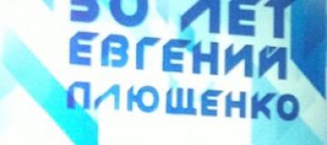 Плющенко с помпой отметил юбилей