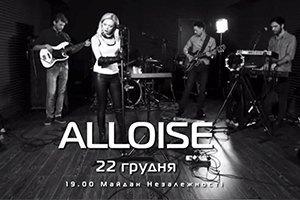 Alloise поддержит Евромайдан своим выступлением