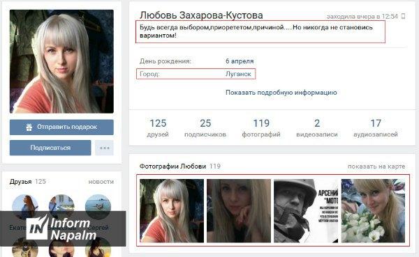 Луганчанка вскоре удалила свою страницу в соцсети