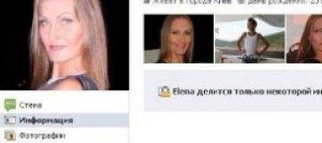 Елена Савчук взяла фамилию Черновецкого
