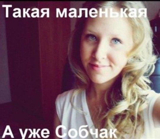 Ксения Собчак предположила, что у нее есть внебрачная дочь