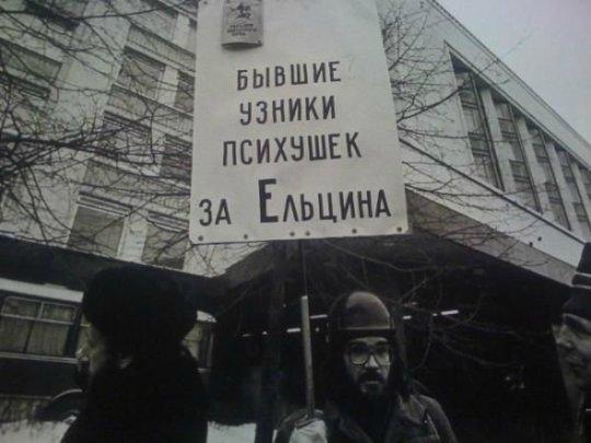 Почему-то все они за Ельцина