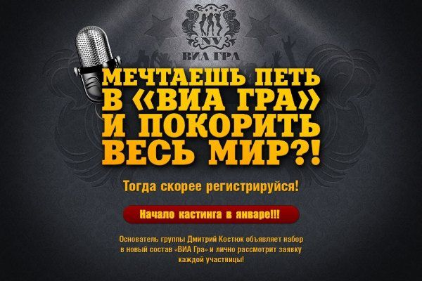 "Дмитрий Костюк объявил о кастинге в новый состав ""ВИА Гра"""