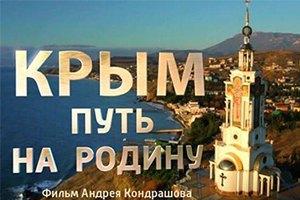 """""""Крым. Путь на родину"""" покажут в Каннах"""