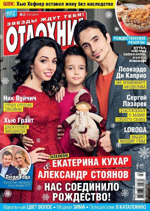 """Новогодняя обложка журнала """"Отдохни"""" со звездами украинского балета"""