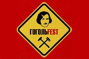 В Киеве стартовал ГогольFest