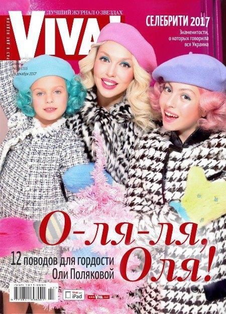 Еще одна обложка журнала Viva! с певицей и ее дочерьми