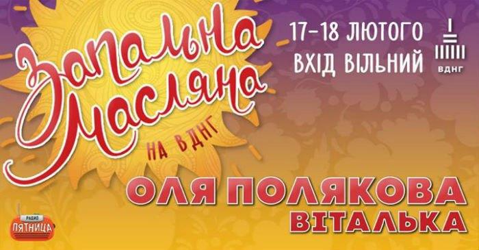 Афиша концерта на Масленицу
