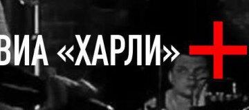 Ночь белорусской любви в Киеве