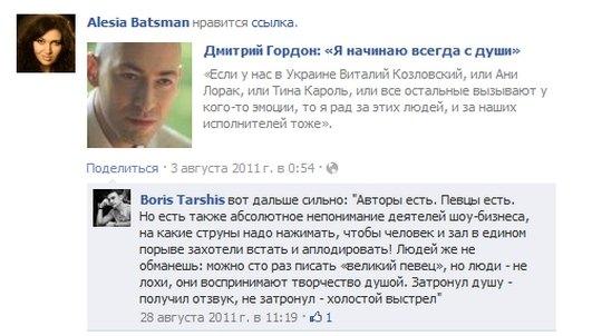 В Facebook девушка размещает линки на публикации Дмитрия Гордона