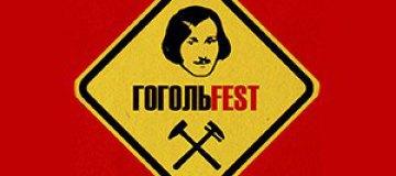 В Киеве открывается ГогольFest