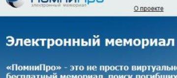В Рунете стартовала социальная сеть для покойников