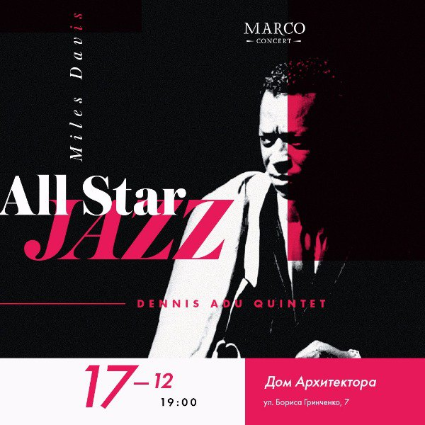 All Star Jazz - Miles Davis