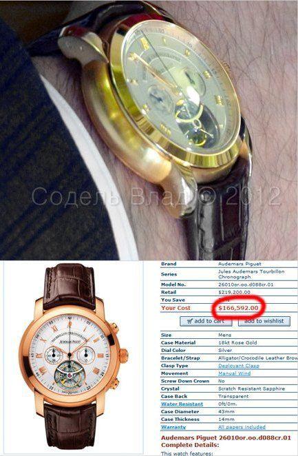 Часы регионала Николая Баграева