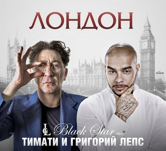 Григорий Лепс и Тимати