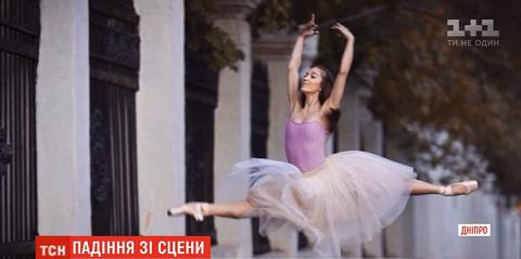 Во время выступления в Днепре киевская балерина упала в оркестровую яму