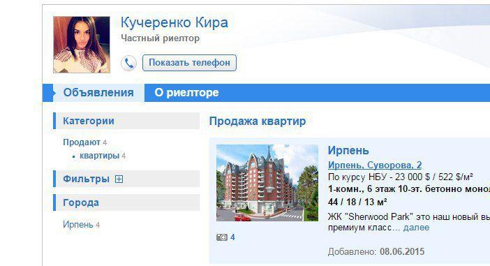 Скриншот страницы Киры Кучеренко на риелторском сайте.