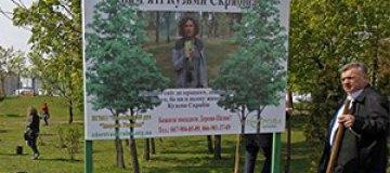 В Киеве высадили Аллею памяти Кузьме Скрябину