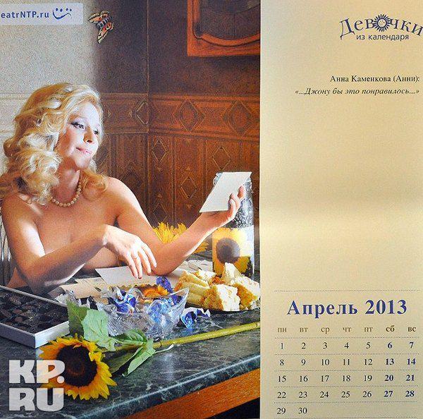 фото ню календарь скачать бесплатно