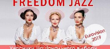 """Группа Freedom-jazz отказалась от участия в """"Евровидении-2019"""""""