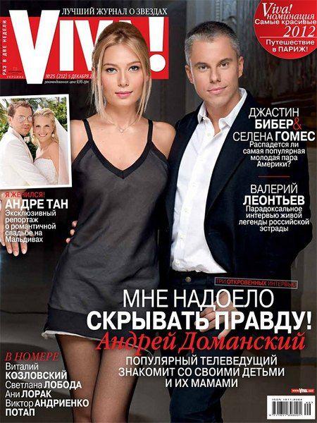 Андрей Доманский с женой Мариной