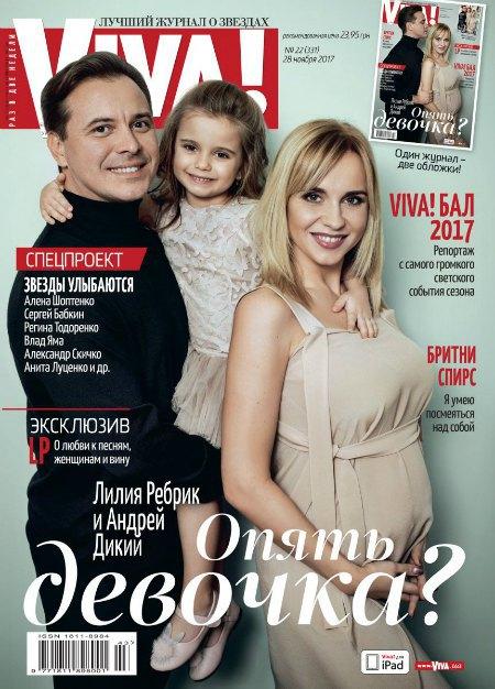 Лилия Ребрик и Андрей Дикий ждут второго ребенка