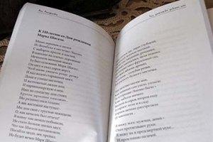 Румынские полицейские выпустили сборник своих стихов