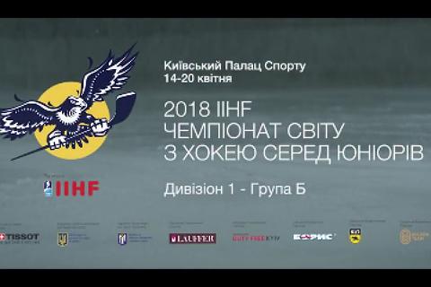 Звезды спорта призвали всех поддержать сборную Украины по хоккею