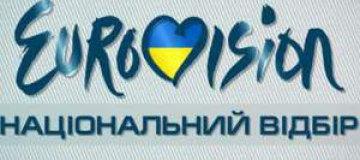 """Определены финалисты Нацотбора """"Евровидение-2012"""""""