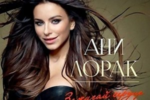 Лорак лидирует в российских чартах iTunes