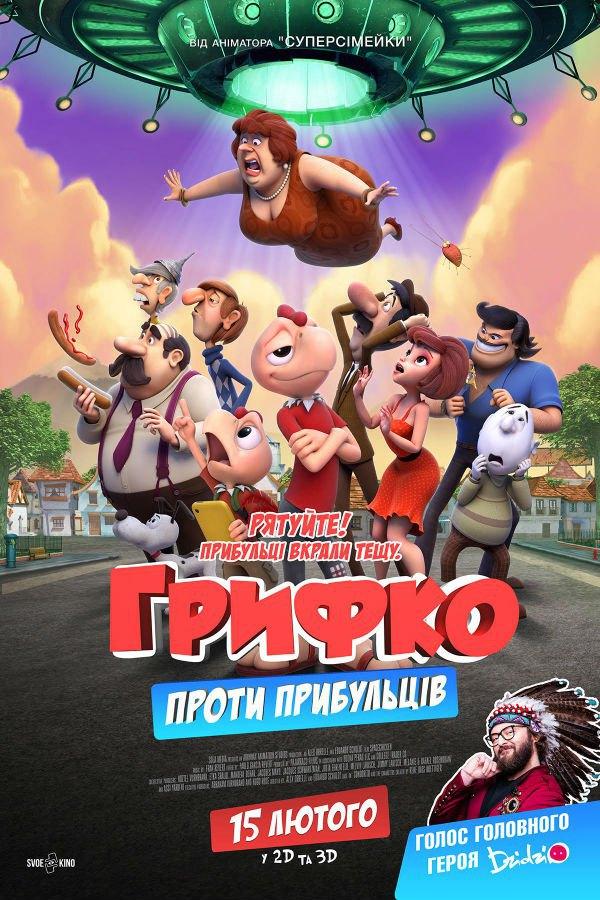 """Постер мультфильма """"Грифко против пришельцев"""""""