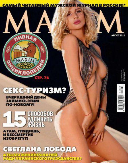Светлана Лобода в журнале Maxim
