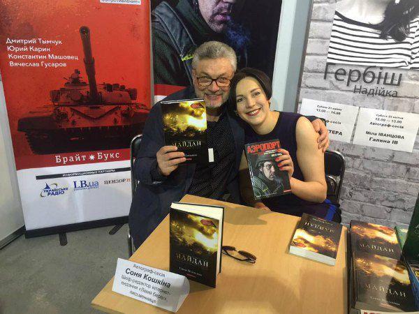 Журналисты и писатели: Сергей Лойко и Соня Кошкина