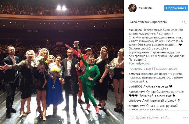 "Comedy Woman на сцене киевского дворца ""Украина"" 30 марта"