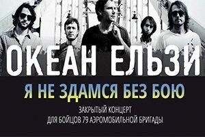 """""""Океан Ельзи"""" отыграет закрытый концерт в зоне АТО"""