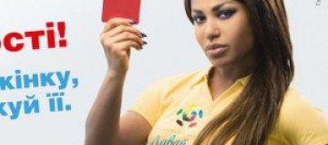 """Гайтана показала """"красную карточку"""" насилию и жестокости"""