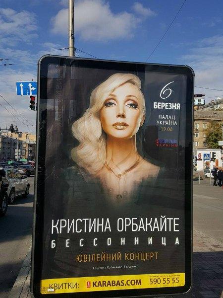Киевская афиша Орбакайте