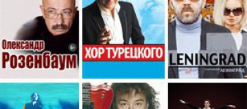 Россияне продолжают отменять концерты в Киеве