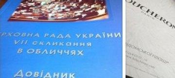 """Рада отпечатала лица депутатов вперемешку с """"Коллекцией животных"""""""