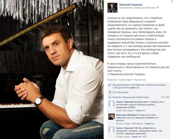 Николай Тищенко обратился к общественности через страницу в Facebook