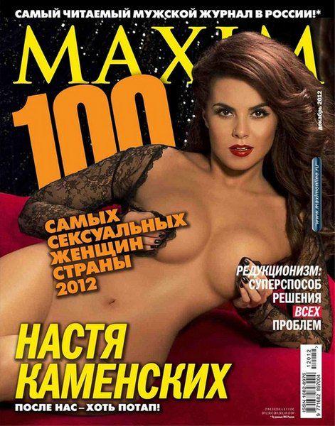 Настя Каменских на обложке Maxim