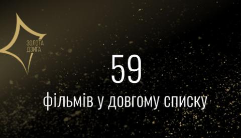 """Объявлены фильмы-номинанты на кинопремию """"Золота дзиґа"""""""