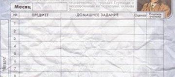 В Смоленске напечатали школьный дневник с Гитлером