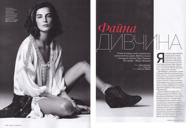 Украинские слова в Vogue написаны в русской транслитерации